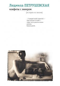 Конфеты с ликером. Истории из жизни (сборник)