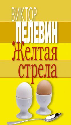 Желтая стрела (сборник)