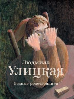 Бедные родственники (сборник)