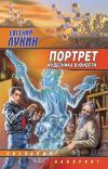 Портрет кудесника в юности (сборник)