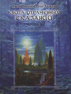 Книга утраченных сказаний, Том II