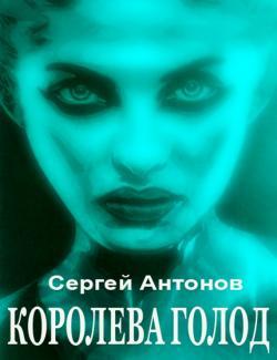 Королева голод (сборник)