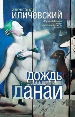 Дождь для Данаи (сборник)