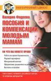 Пособия и компенсации молодым мамам