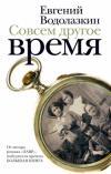 Совсем другое время (сборник)