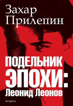 Подельник эпохи: Леонид Леонов