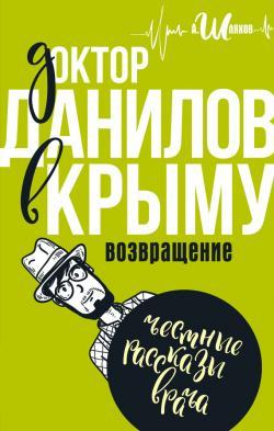 Доктор Данилов в Крыму. Возвращение