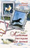 Любимые рассказы для детей