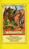 Приключения Тома Бомбадила и другие стихи из Алой книги