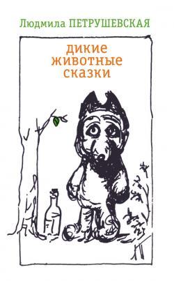 Дикие животные сказки (сборник)