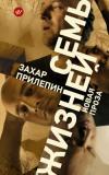 Семь жизней (сборник)