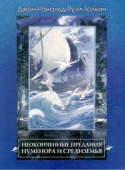 Неоконченные предания Нуменора и Средиземья