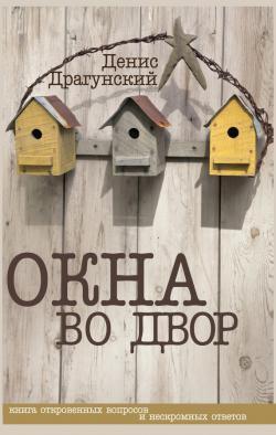 Окна во двор (сборник)