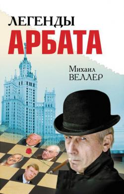 Легенды Арбата (сборник)