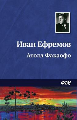 Атолл Факаофо