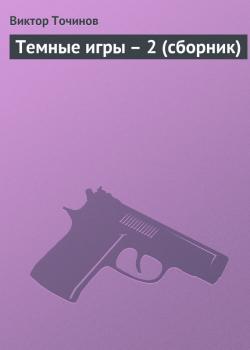 Темные игры – 2 (сборник)