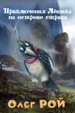 Приключения Лёшика на острове Страха