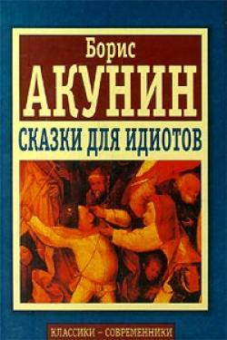 Сказки для идиотов (сборник)