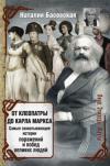 От Клеопатры до Карла Маркса. Самые захватывающие истории поражений и побед вели
