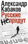 Русские не придут (сборник)