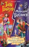Таня Гроттер и Мефодий Буслаев. Улётные фразочки, цитатки и афоризмы!