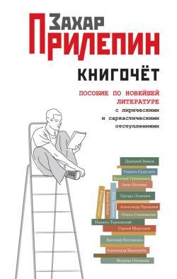 Книгочёт. Пособие по новейшей литературе с лирическими и саркастическими отступл