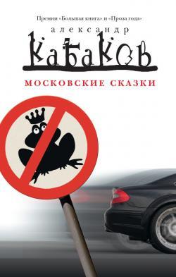 Московские сказки (сборник)