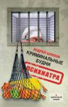 Криминальные будни психиатра