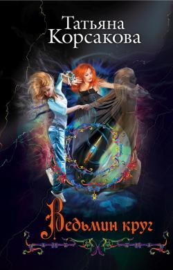 Ведьмин круг
