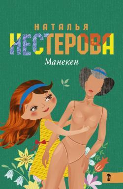 Манекен (сборник)