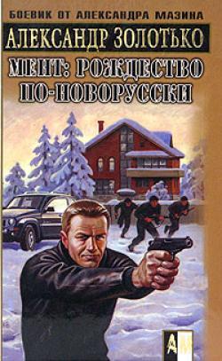 Рождество по-новорусски
