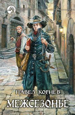 Межсезонье (сборник)