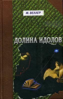 Долина идолов (сборник)