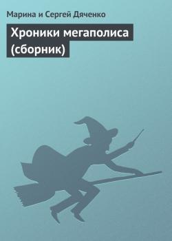 Хроники мегаполиса (сборник)
