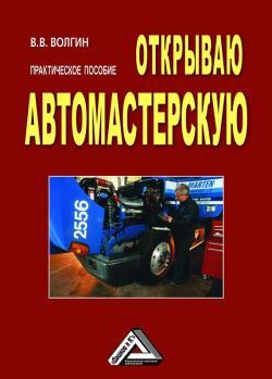 Открываю автомастерскую: Практическое пособие