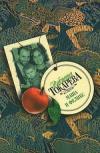 Маша и Феликс (сборник)