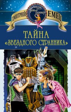 Тайна «Звездного странника»