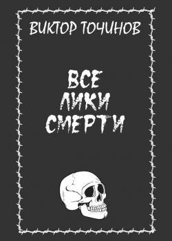 Все лики смерти (сборник)