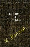 Слово и судьба (сборник)