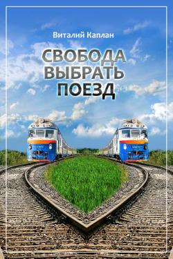 Свобода выбрать поезд