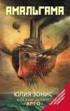 Боевой шлюп «Арго» (сборник)