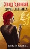 Дочь Ленина. Взгляд на историю… (сборник)