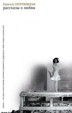 Рассказы о любви (сборник)