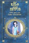 Из записных книжек 1925-1937 гг.