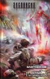 Восставший из пепла