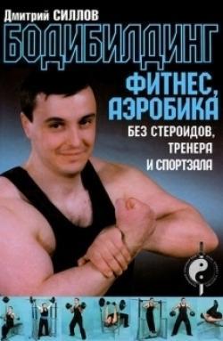 Бодибилдинг, фитнес, аэробика без стероидов, тренера и спортзала