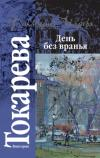 День без вранья (сборник)