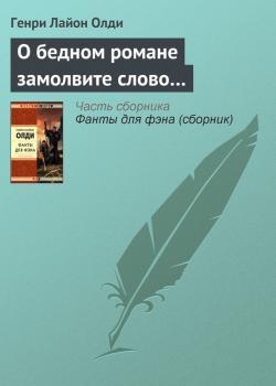 О бедном романе замолвите слово…