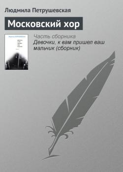 Московский хор