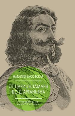 От царицы Тамары до д'Артаньяна. Путеводитель по мировой истории